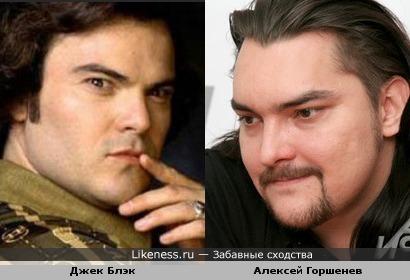 Джек Блэк и Алексей Горшенев
