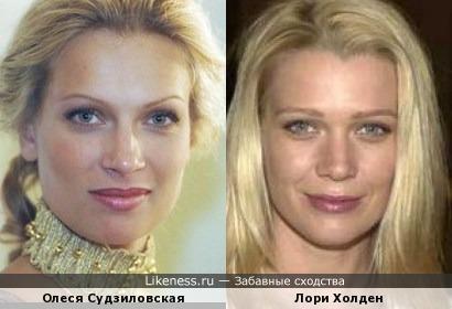 Лори Холден и Олеся Судзиловская