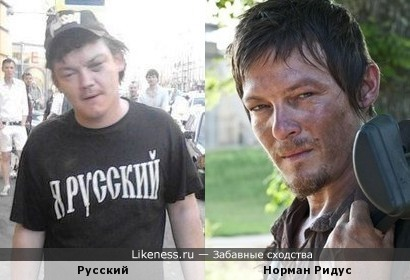 Норман наш чувак)))