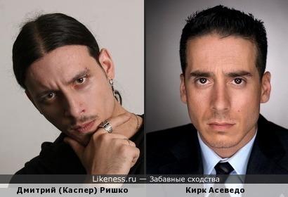 Дмитрий Ришко и Кирк Асеведо