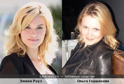 Эмили и Ольга