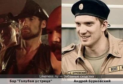 "Бурковский заходил в ""Голубую устрицу""?"