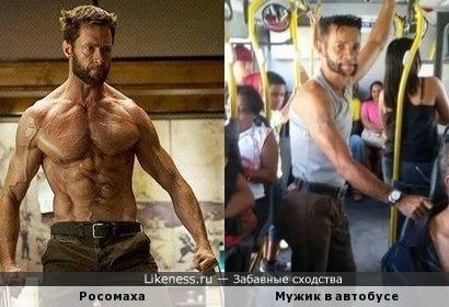 Люди икс в России