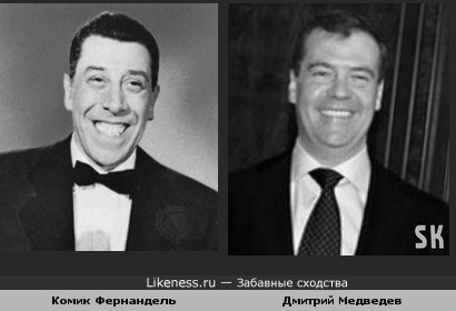 Комик Фернандель и Дмитрий Медведев похожи (superoofer)