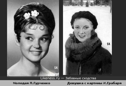 Молодая Л.Гурченко и девушка с картины И.Грабаря (superoofer)