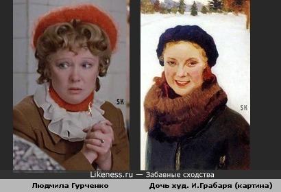 Людмила Гурченко как дочь худ. И.Грабаря с картины (superoofer)