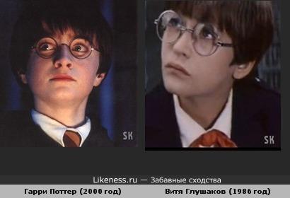 """Хит: Гарри Поттер взят из сов. х/ф """"Витя Глушаков друг аппачей""""?(superoofer)"""