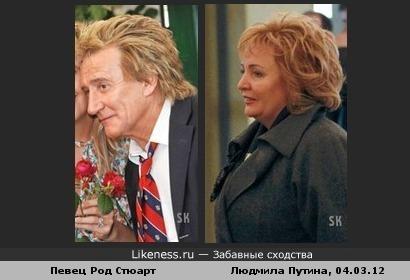 Людмила Путина & рок-певец Род Стюарт (2), SK