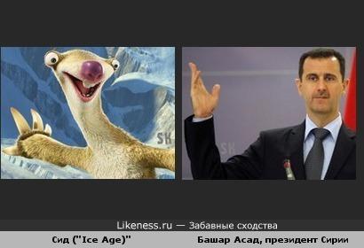 "Президент Сирии Б.Асад & Сид из ""Ледникового периода"", SK"