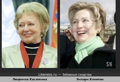 Хилари Клинтон & актриса Людмила Касаткина, SK