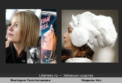 Актриса Виктория Толстоганова & модель №1 (SK)