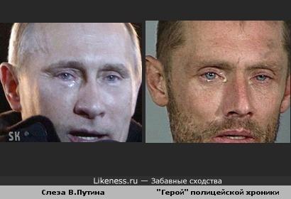 Слеза Путина. Ему подарок, а то он мучился, не понимая, на кого стал похож!