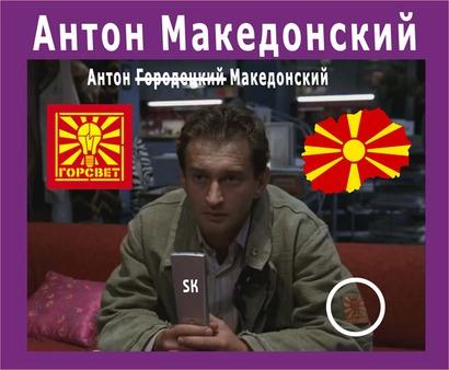 Антон Городецкий-Хабенский-Македонский