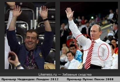 Свадебные премьер-полковники* на Олимпиадах. * - прим.: Медведев = п-к. Путин = п/п-к (SK)