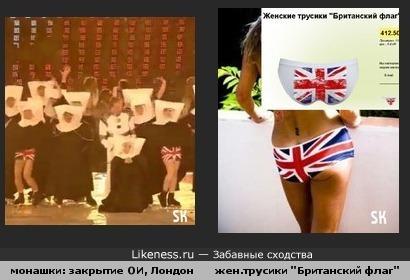 Pussy Riot по-английски. Почему анг.королева и Папа Римский не заметили кощунства девушек на закрытии Олимпиады?