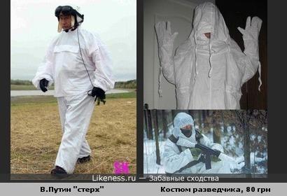 Путин в белом (а он всегда в белом). Часть 2/4. В стиле разведчика (партизана или диверсанта)