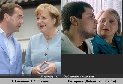 """Интерны """"Ме-Ме"""" (Медведев-Меркель) или Быкова на них найн!"""
