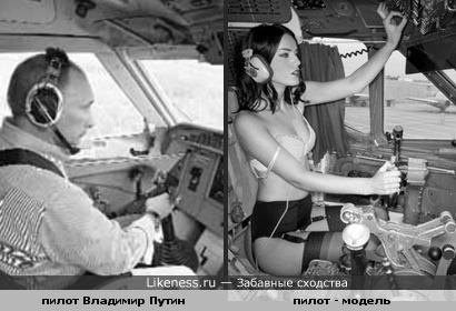 Автопилот и автопилотка...
