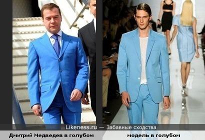 С голубого ручейка (пиджачка) начинается...