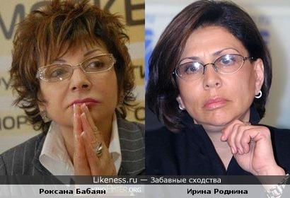 Роксана Бабаян = Ирина Роднина с растрепанной прической!