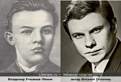 В.И. Ленин и ВИталий Соломин (фото)