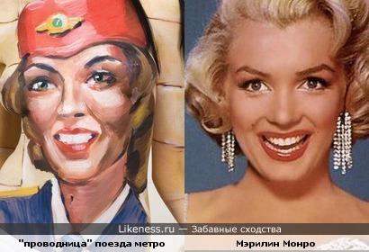 ММММ: Мэрилин Монро в Московском Метро
