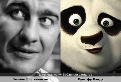 Михаил Панда реченков