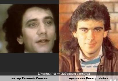 Если Е.Князев похож на Тото Кутуньо, значит, похож и на Виктора Чайку