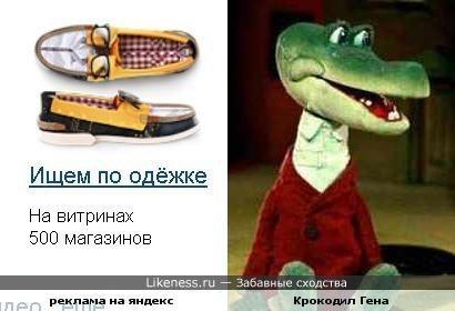 Ко со мной к психиатру?.. Не знаю, как вам, но я увидел на яндексе Крокодила Гену!