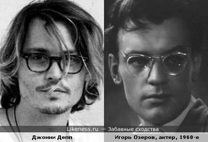 В Советском Союзе был свой... Джонни Депп. Актер Игорь Озеров