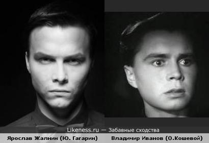 Юрия Гагарина сыграл - что удивительно - не Безруков, а... (часть 1)