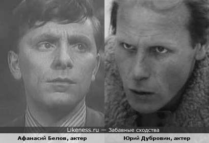 Афанасий Белов. Юрий Дубровин