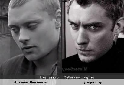 Сын Владимира Высоцкого Аркадий был на мгновение похож на... Джуда Лоу