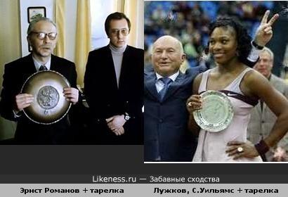 Смотрим на тарелку! Актер держит тарелку, как спортсмен за 2-е место в теннисе