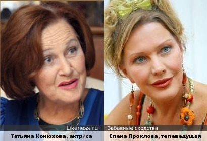 Любопытный ракурс: Татьяна Конюхова сейчас, как Елена Проклова завтра