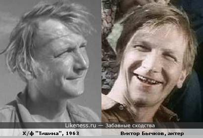 """Актер из фильма """"Тишина"""" (1963) ~~ Виктор Бычков"""