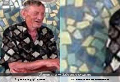 Расцветка рубашки мужика похожа на мозаика на оснановке, на которой этот мужик и сидит