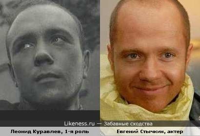 Леонид Куравлев в своей 1-ой роли напомнил Евгения Стычкина