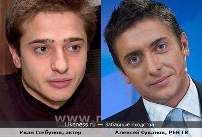 Стебунов и Суханов похожи. Но по характеру, похоже, антиподы: один бука, другой - приколист!