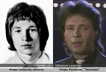 Игорь Тальков в юности как...