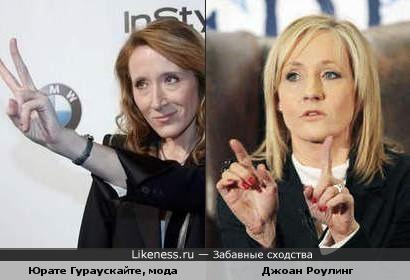 Как два одинаковых пальчика на двух руках: Юрате Гураускайте и Джоан Роулинг