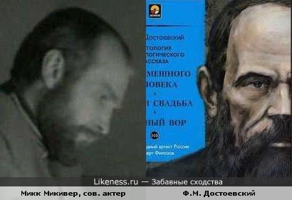 Достоевский Федор Михайлович из ЧК