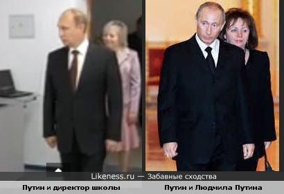 На некачественное видео: Путин и директор школы напомнило президентскую чету