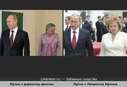 Путин и директор школы. Путин и людмила Путина. Определите, кто где!