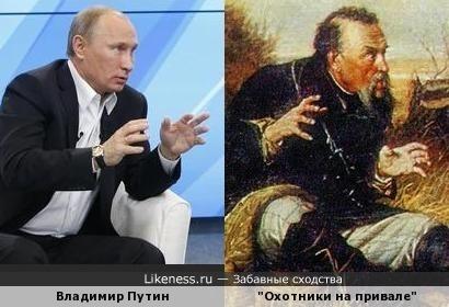Путин и рыбацко-охотничьи байки