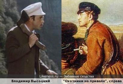 """Владимир Высоцкий на картине """"Охотники на привале"""""""