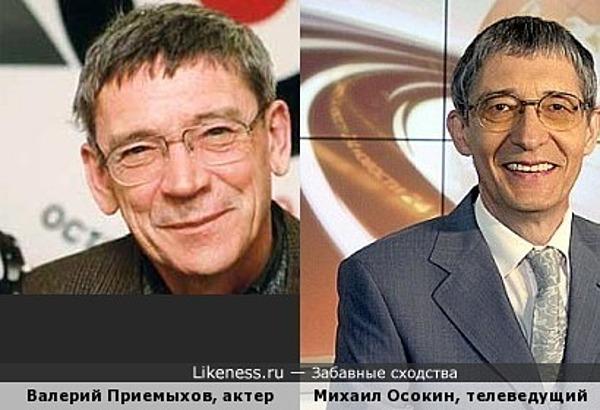 Не толькол из-за очков! Актер Валерий Приемыхов и Михаил Осокин, телеведущий.