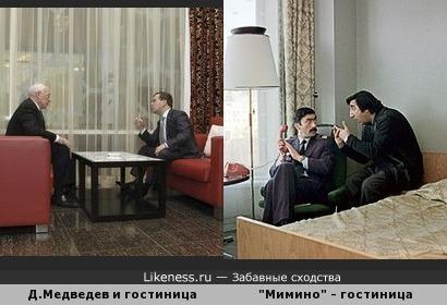 Дмитрий Медведев сегодня празднует день рождения. В гостинице!