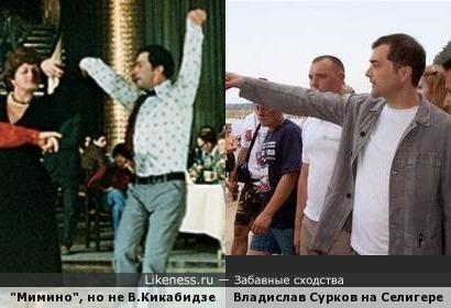 """В фильме """"Мимино"""" во время танца на одном из кадров не Кикабидзе, а мужик, похожий на Суркова!"""