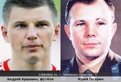 Только, пожалуйста, сразу не забрасывайте помидорами. Андрей Аршавин и Юрий Гагарин